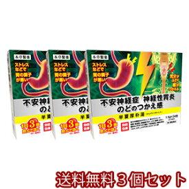 【第2類医薬品】 半夏厚朴湯 A エキス細粒「分包」 三和生薬 24包 ×3個セット _