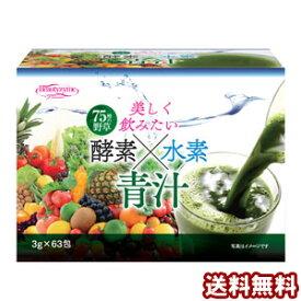 酵素×水素 青汁 3g×63袋 送料無料 あす楽対応 _