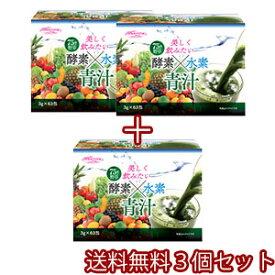 酵素×水素 青汁 63袋×3箱セット 送料無料 あす楽対応 _