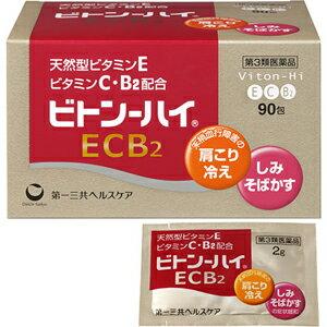 【第3類医薬品】 ビトンハイ ECB2 90包