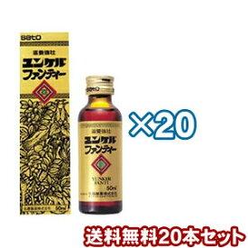 【第2類医薬品】 ユンケルファンティー 50ml×20本