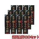 琉球 麹もろみ酢 900ml×12本_