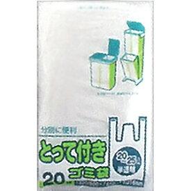 サニパック とって付きゴミ袋 コンパクト 20L-25L (20枚)