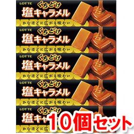 ロッテ くちどけ塩キャラメル (10粒)×10個セット