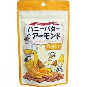 カリフォルニア堅果 ハニーバターアーモンド バナナ (85g)_