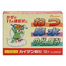 【第(2)類医薬品】 カイゲン顆粒 12包_