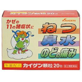 【第(2)類医薬品】 カイゲン顆粒 20包_