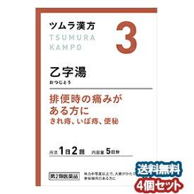 【第2類医薬品】 ツムラ漢方 乙字湯エキス顆粒 10包(5日分)×4個セット _