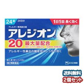 【第2類医薬品】 アレジオン20 24錠 ×2個セット ※セルフメディケーション税制対象商品