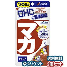 DHC 20日分 マカ 60粒×2個セット メール便送料無料