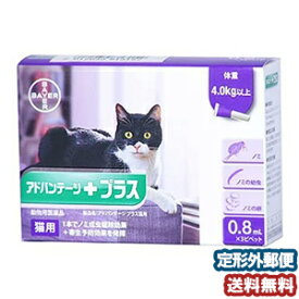 【動物用医薬品】 猫用 アドバンテージプラス(体重4kg以上〜)0.8ml 3ピペット メール便送料無料_