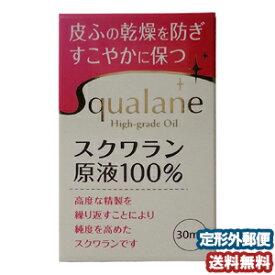 大洋製薬 スクワランHG 30ml(スクワラン原液 100%) メール便送料無料_