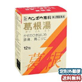 【第2類医薬品】 クラシエ 葛根湯エキス顆粒S 12包 メール便送料無料_