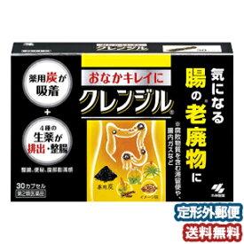 【第2類医薬品】 小林製薬 クレンジル 30カプセル メール便送料無料_