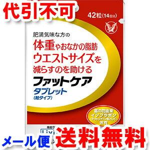 ファットケアタブレット 42粒(14日分) メール便送料無料