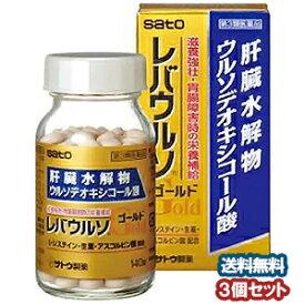 【第3類医薬品】 レバウルソゴールド 140錠 ×3個セット あす楽対応 _