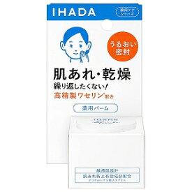 資生堂 イハダ 薬用 バーム 20g メール便送料無料_