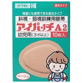 カワモト アイパッチ A2ベージュ 幼児用(3才以上) 10枚入