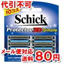 シック プロテクター3D シンプル 替刃 10コ入 ゆうメール送料80円