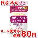 アサヒ Rakune(らくね) 28粒 ゆうメール送料80円