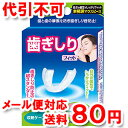 歯ぎしりマウスガード フィット ゆうメール送料80円