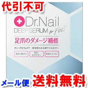ドクターネイル ディープセラム FT 3.3mL メール便送料無料