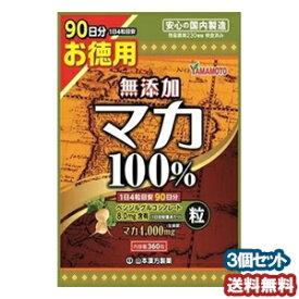 山本漢方 マカ粒100% 360粒 ×3個セット_