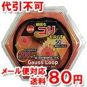 オレンジケアプロダクツ ガウスループ 50cm ゆうメール送料80円