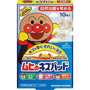 ムヒのキズパッド 10枚入(アンパンマン)_