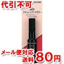 資生堂 ブラッシングヘアカラーa2 (自然な褐色) 20ml ゆうメール送料80円