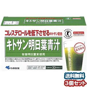 キトサン明日葉青汁 30袋×3個セット あす楽対応 _