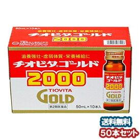 【第2類医薬品】 チオビタゴールド2000 50ml×50本 あす楽対応 _