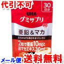 UHA味覚糖 グミサプリ 亜鉛&マカ 30日分 60粒 ゆうメール送料無料