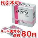 遊離残留塩素測定用試薬 DPDプラス(100包) ゆうメール送料80円