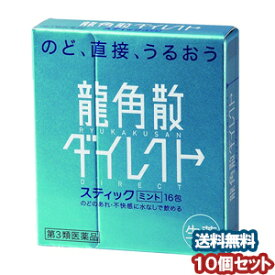 【第3類医薬品】 龍角散ダイレクト スティック ミント 16包×10個セット あす楽対応 _