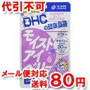 DHC 20日分 モイストアイベリー 20粒 ゆうメール送料80円