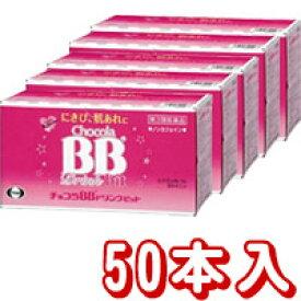 【第3類医薬品】 チョコラBBドリンクビット 50ml×50本 □_