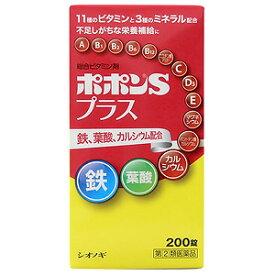 【第(2)類医薬品】 ポポンSプラス 200錠_