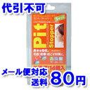 花粉対策 ピットストッパー Sサイズ 14個入 ゆうメール送料80円