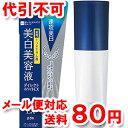 ダイレクトホワイトEX 美白美容液 50mL 医薬部外品 ゆうメール送料80円