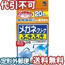 小林製薬 メガネクリーナ ふきふき 20包×3個セット 定形外郵便で送料無料