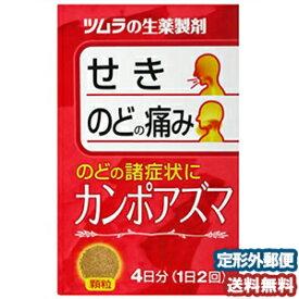 【第(2)類医薬品】 ツムラ カンポアズマ 8包 メール便送料無料_