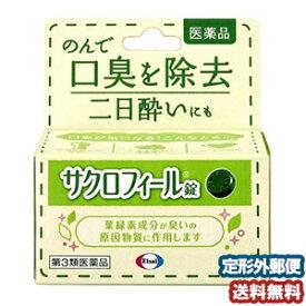 【第3類医薬品】 エーザイ サクロフィール錠 50錠 メール便送料無料