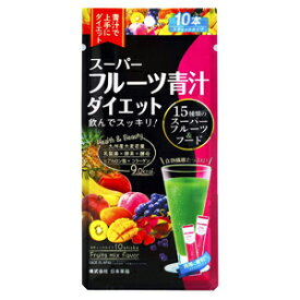 日本薬健 スーパーフルーツ青汁ダイエット 10包_