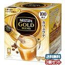 ネスカフェ ゴールドブレンドスティックコーヒー 100本 ×3個セット_