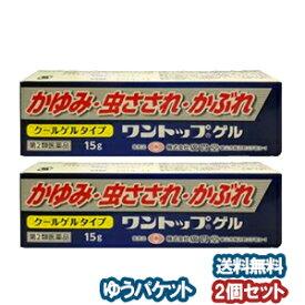 【第2類医薬品】 ワントップゲル 15g×2個セット メール便送料無料