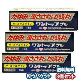 【第2類医薬品】 ワントップゲル 15g×3個セット メール便送料無料