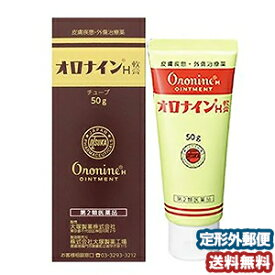 【第2類医薬品】 オロナインH軟膏 50g メール便送料無料_