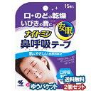 小林製薬 ナイトミン 鼻呼吸テープ 15枚×2個セット メール便送料無料_