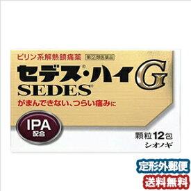 【第(2)類医薬品】 セデス・ハイG 12包 メール便送料無料_